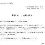 お礼状(アンケート協力)02