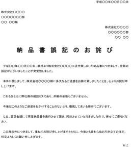 お詫び状(納品書誤記)