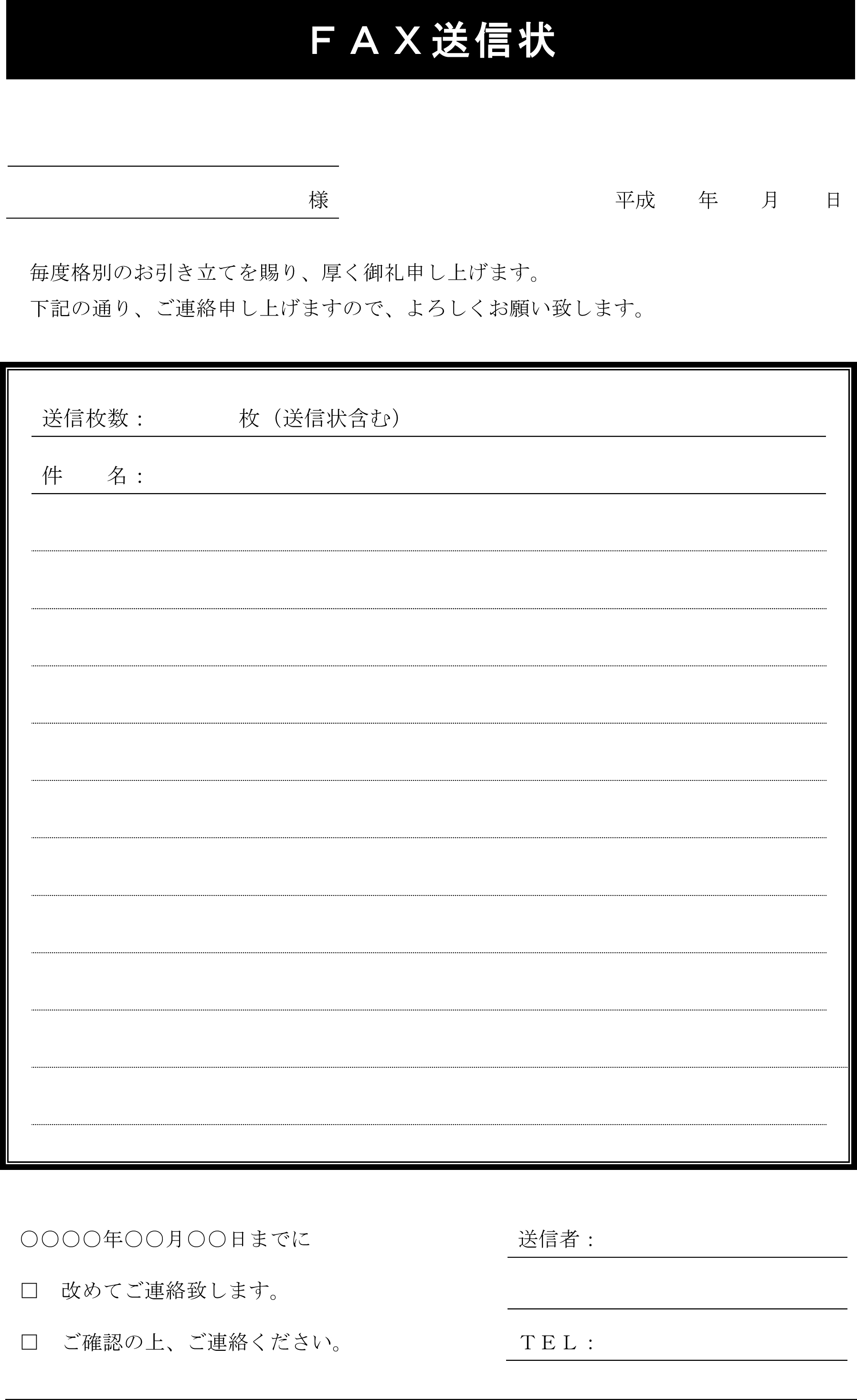 free fax template word download