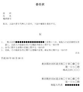 委任状02