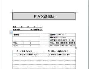 FAX送信状