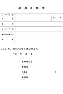 雇用証明書の書式テンプレート(Word・ワード)