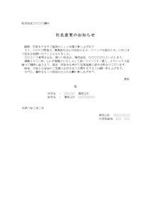 お知らせ(社名変更)