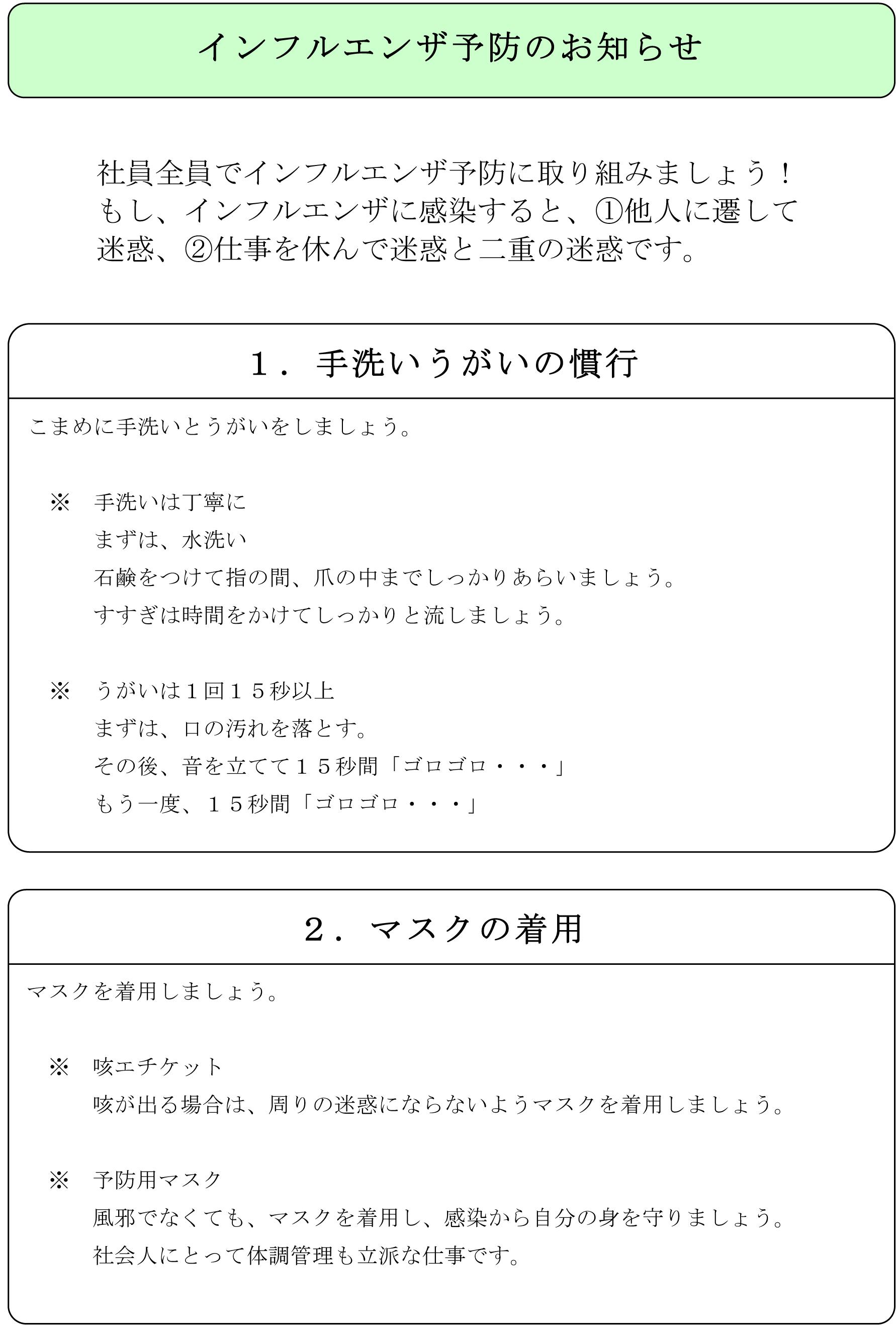 お知らせ(インフルエンザ予防)