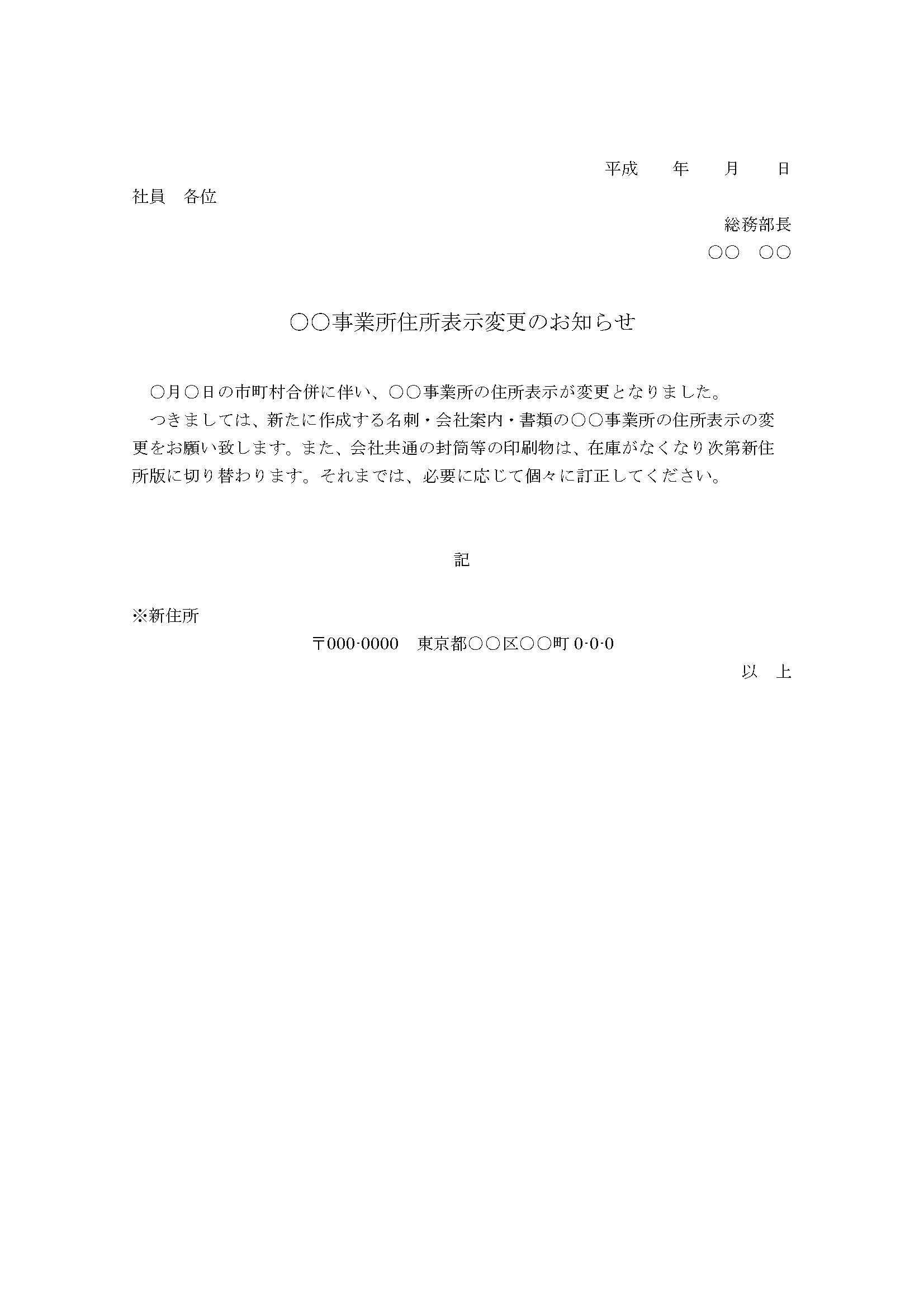 お知らせ(事業所住所表示変更)