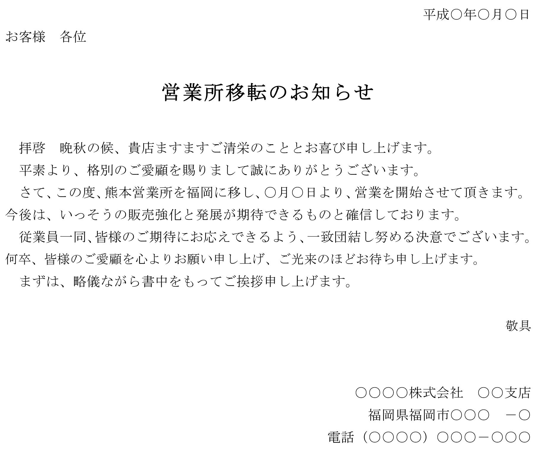 お知らせ(営業所移転)