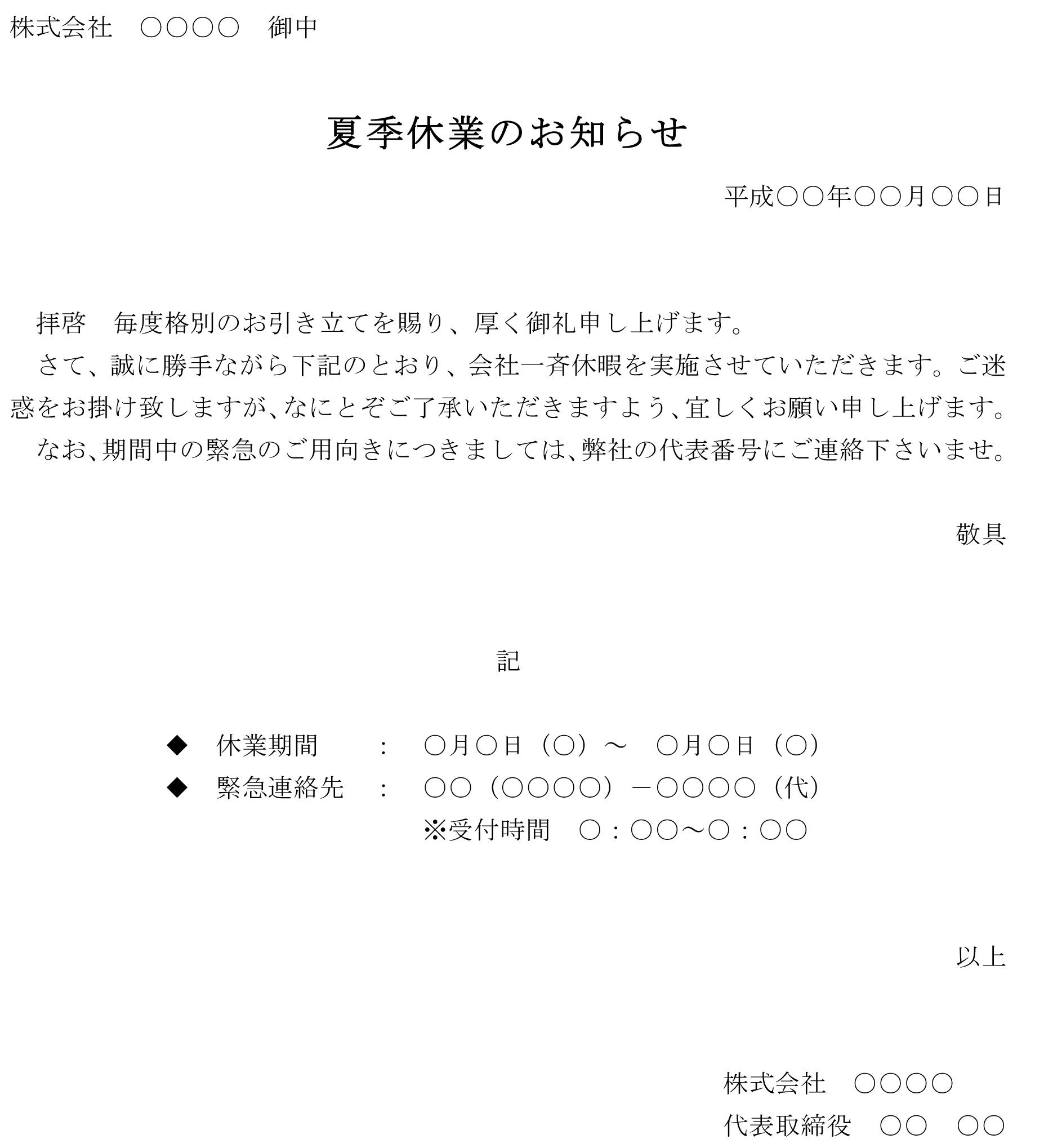お知らせ(夏季休業)01