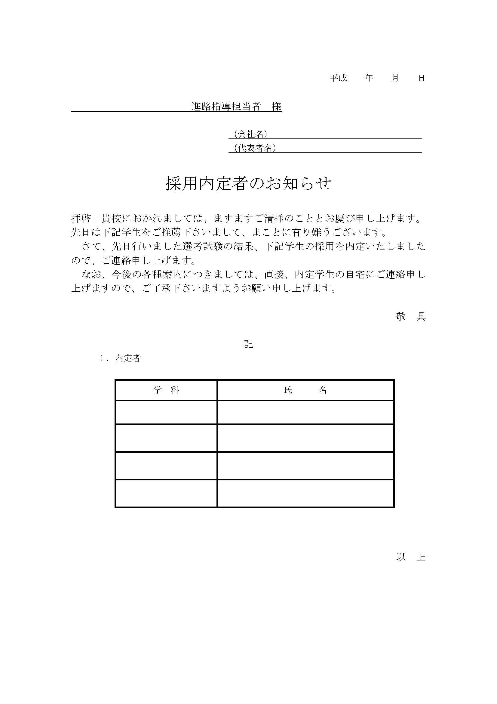 お知らせ(採用内定者)