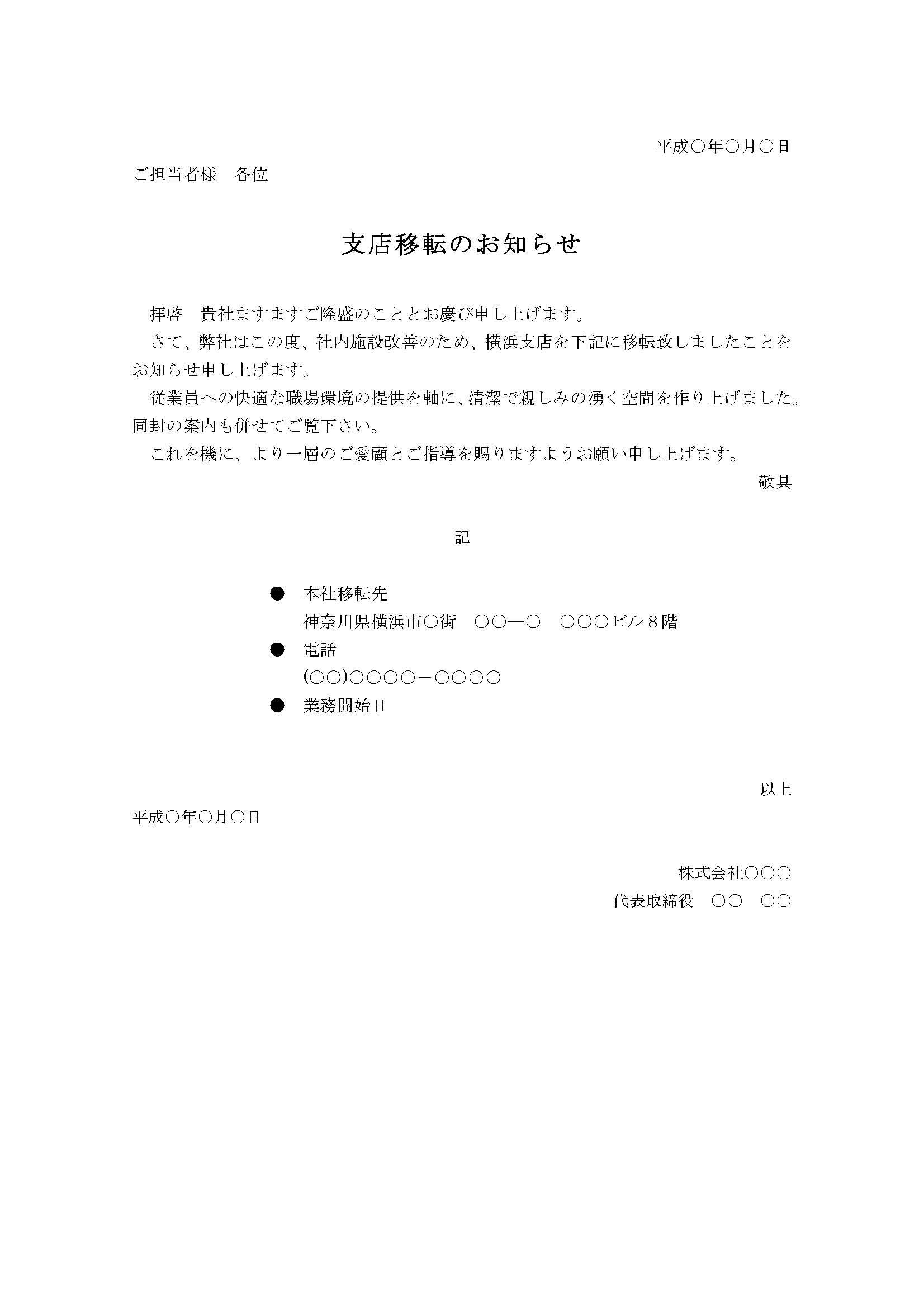 お知らせ(支店移転)