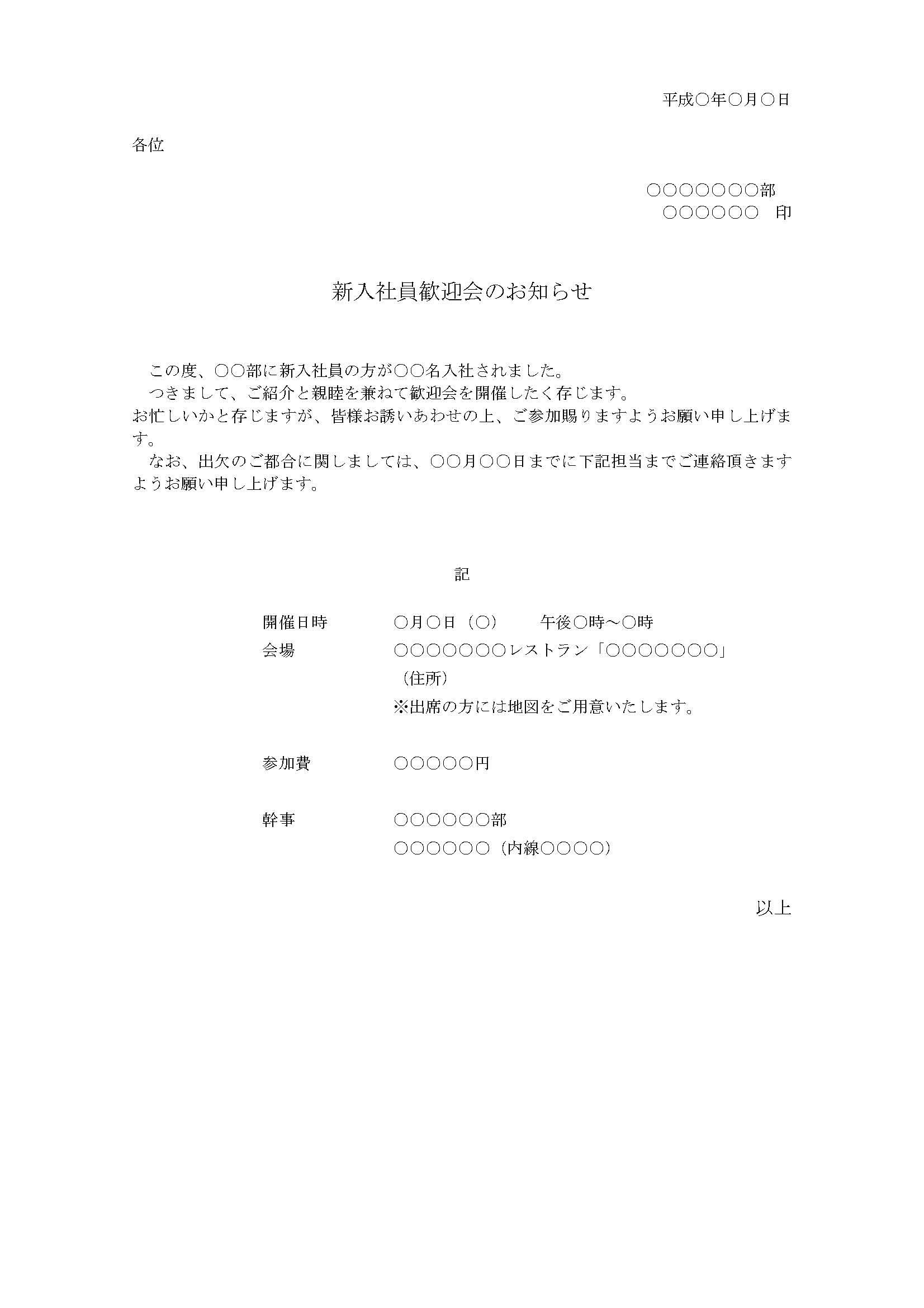 お知らせ(新入社員歓迎会)