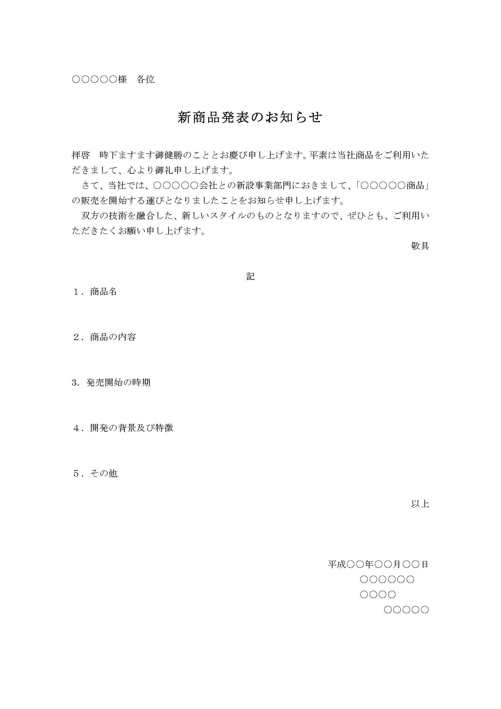 お知らせ(新商品発表)