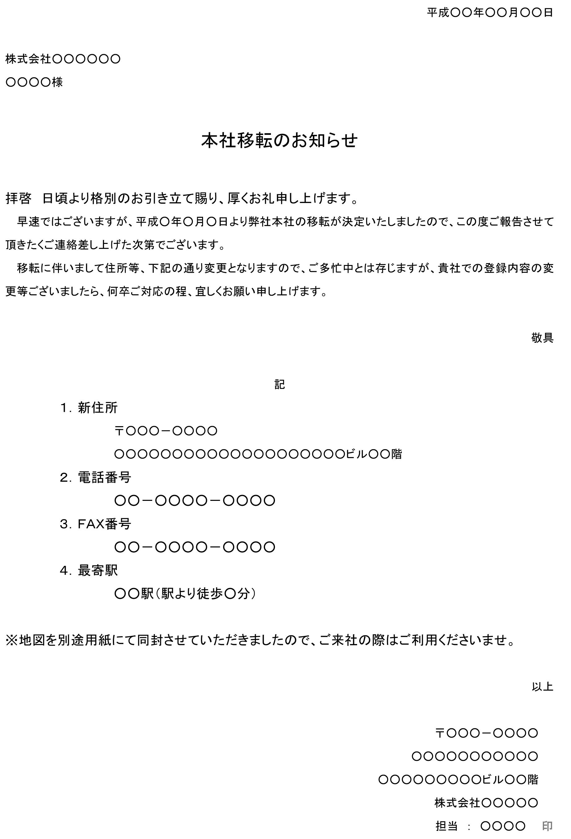 お知らせ(本社移転)