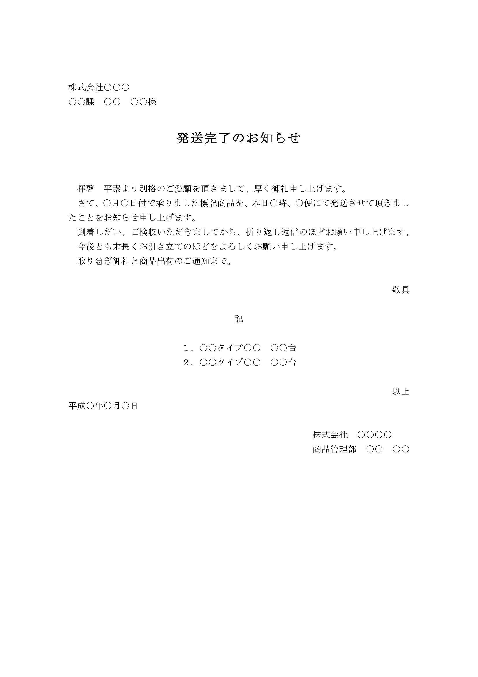 お知らせ(発送完了)
