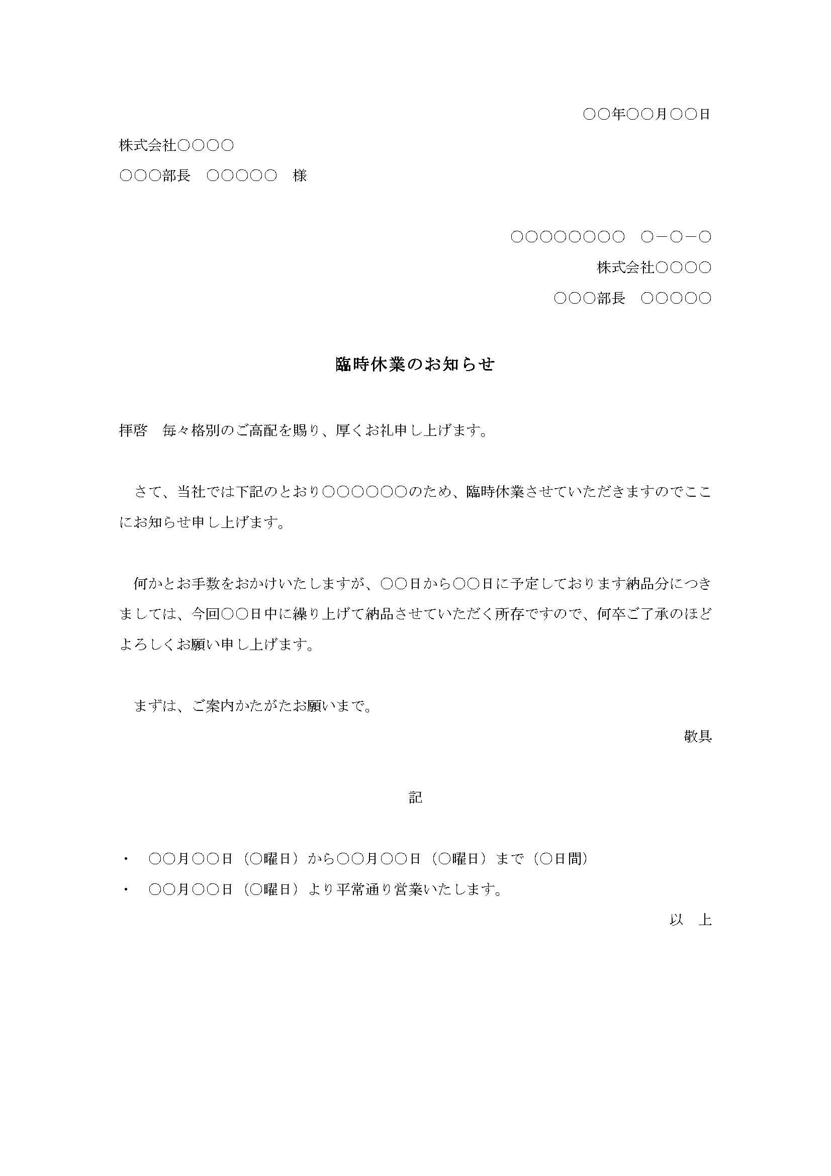 お知らせ(臨時休業)02