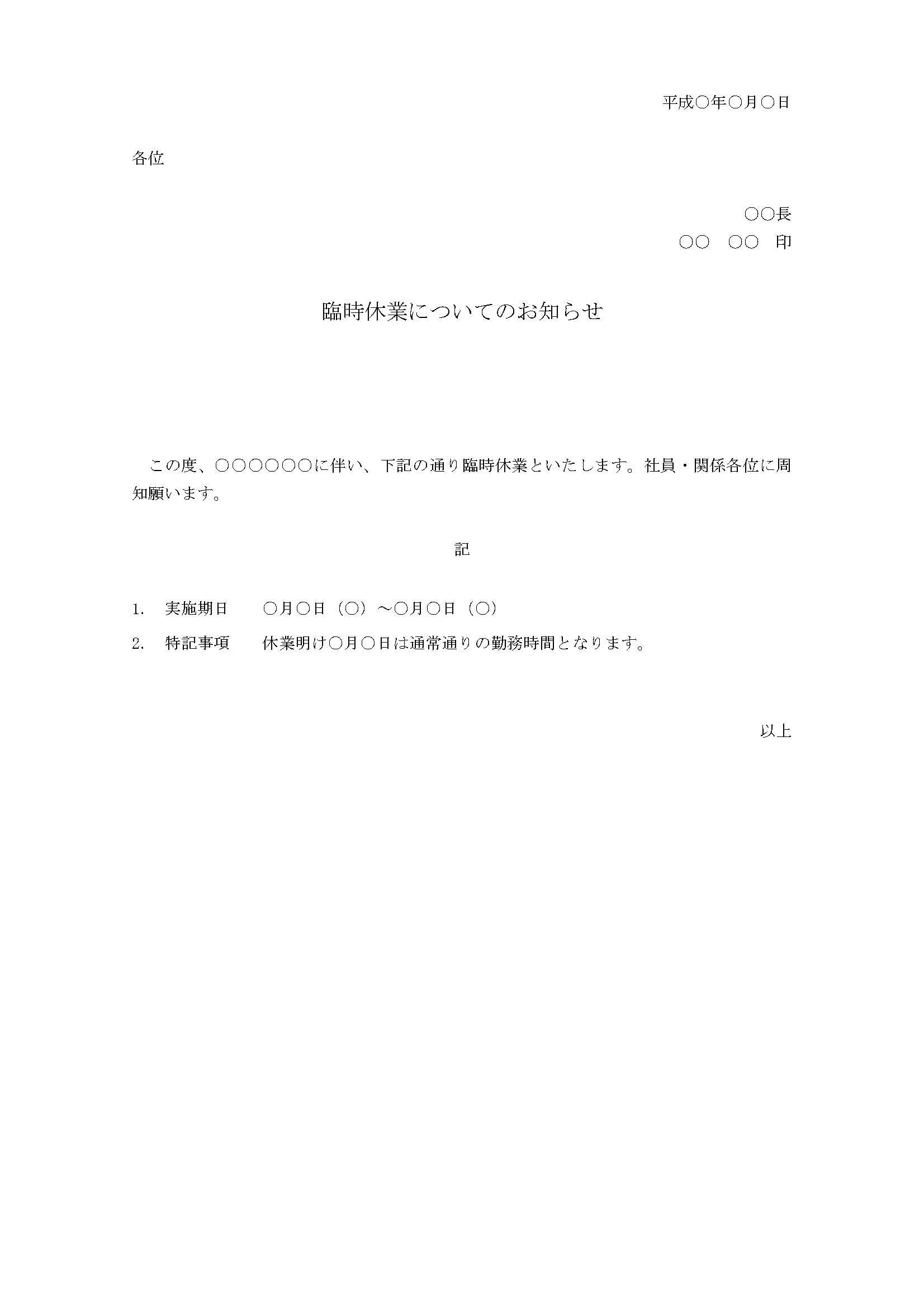 お知らせ(臨時休業)03