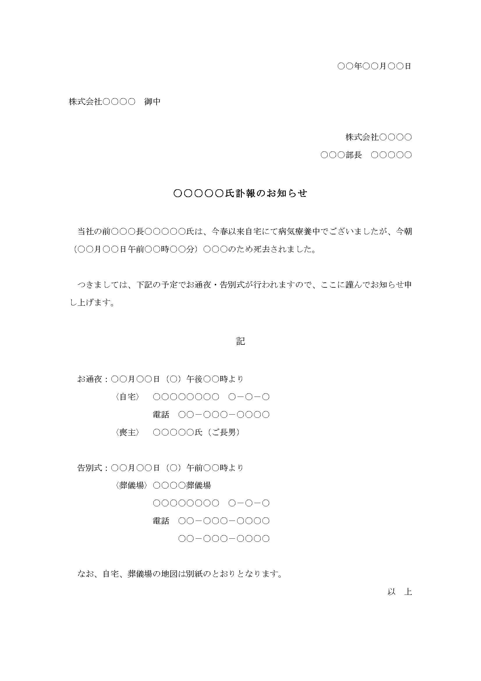 お知らせ(訃報)