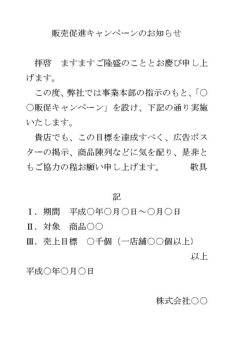 お知らせ(販売促進キャンペーン:ハガキ)