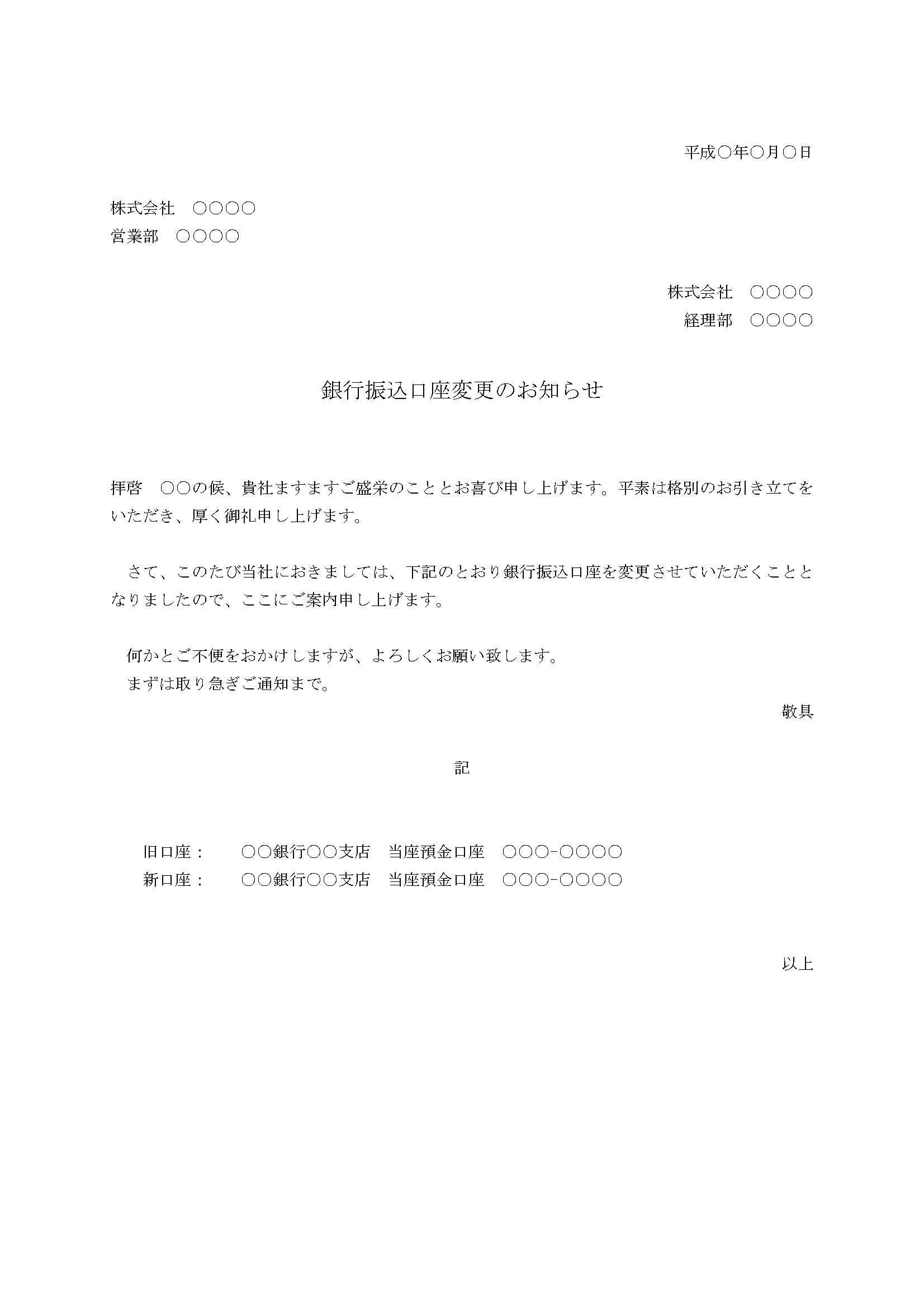 お知らせ(銀行口座変更)01
