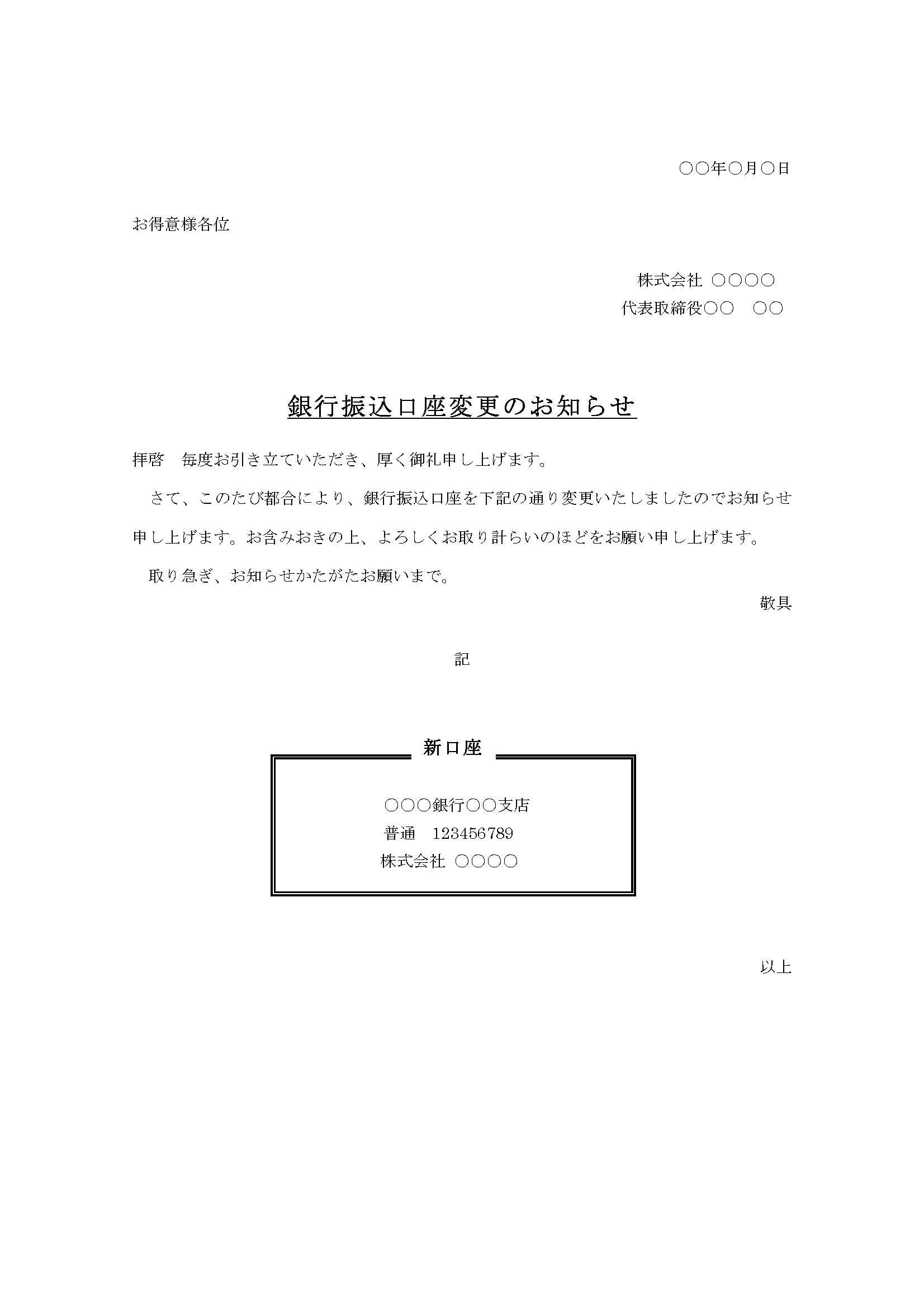 お知らせ(銀行振込口座変更)02