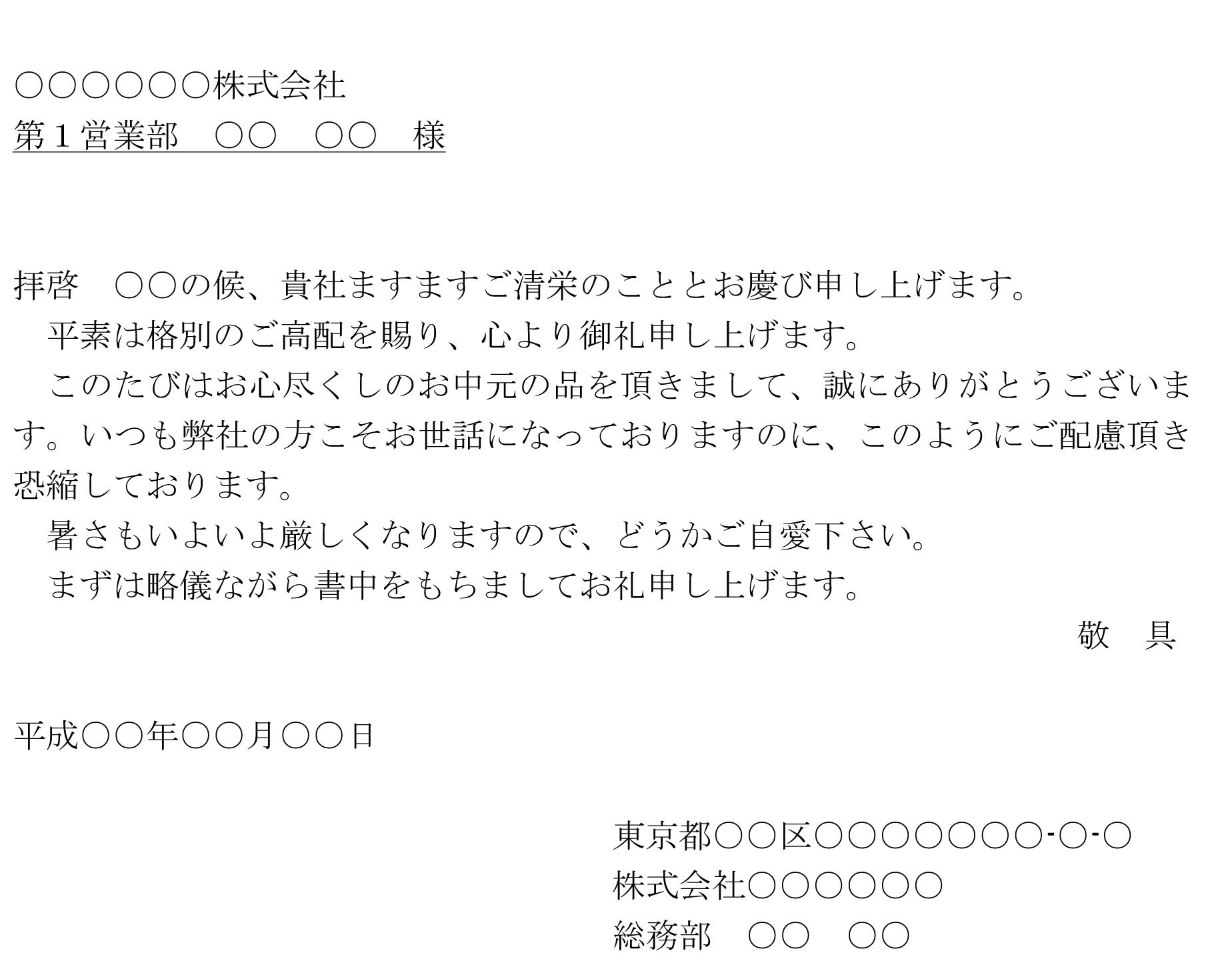 お礼状(お中元)01