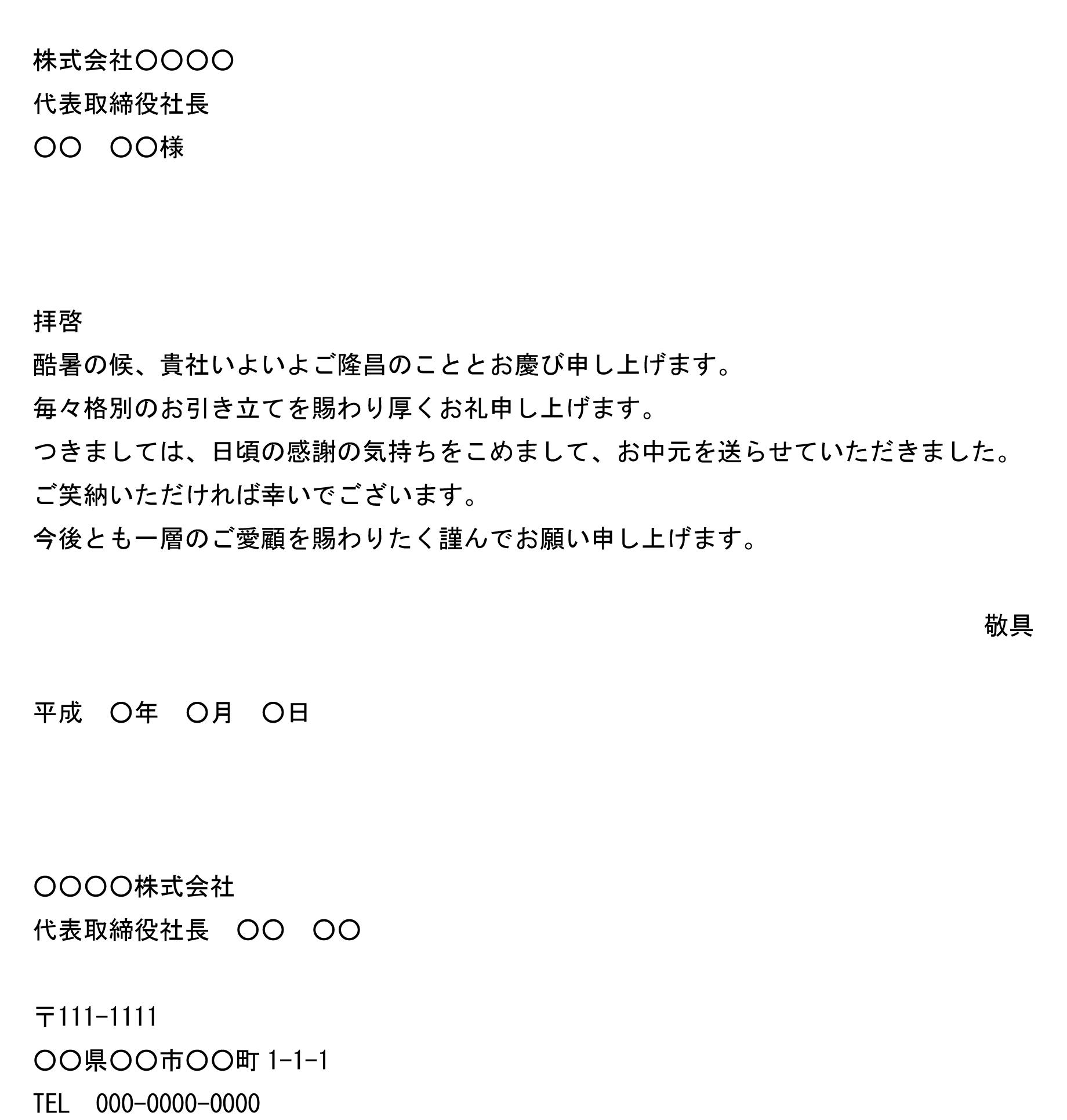 お礼状(お中元)03