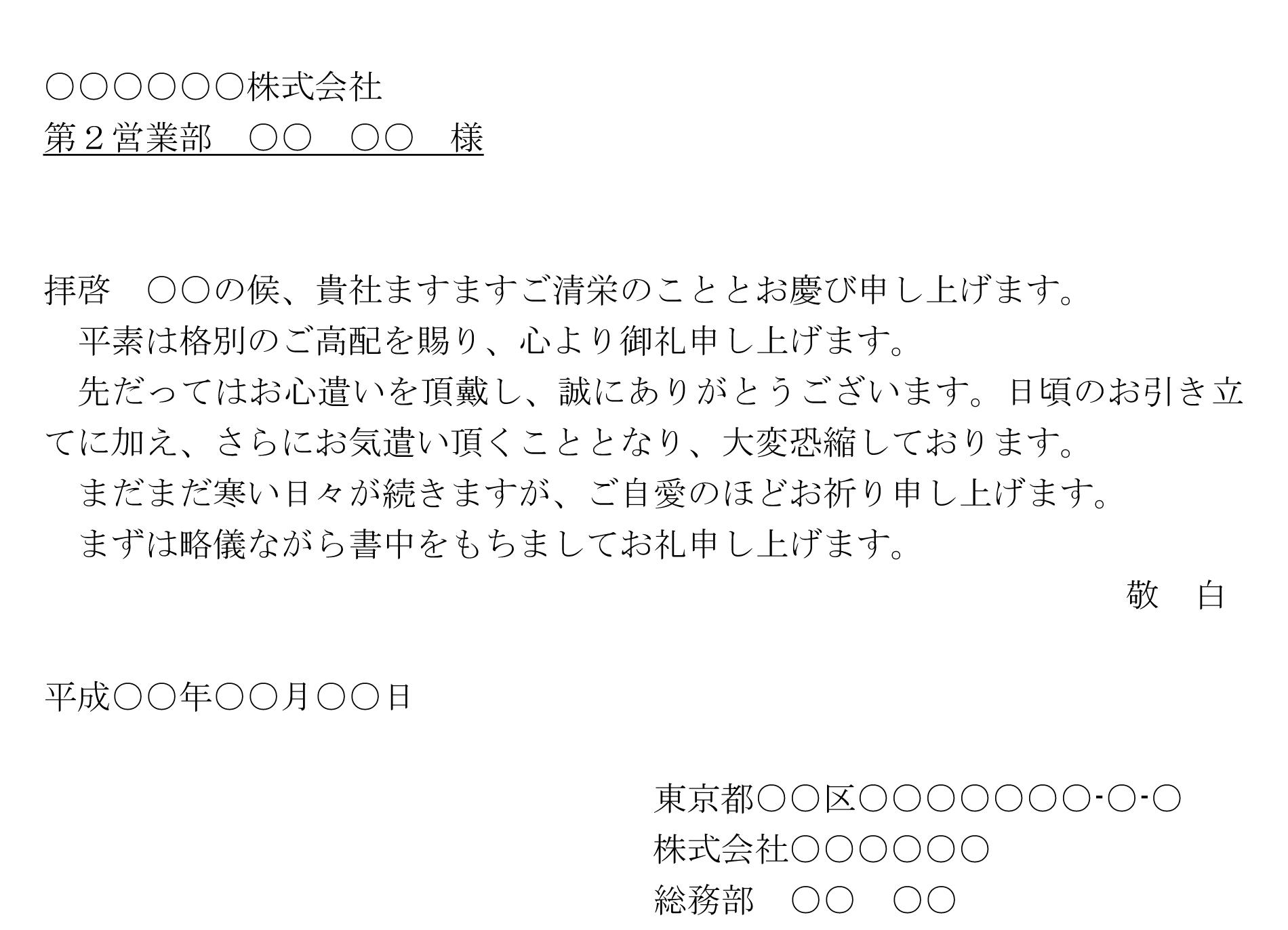 お礼状(お歳暮)02