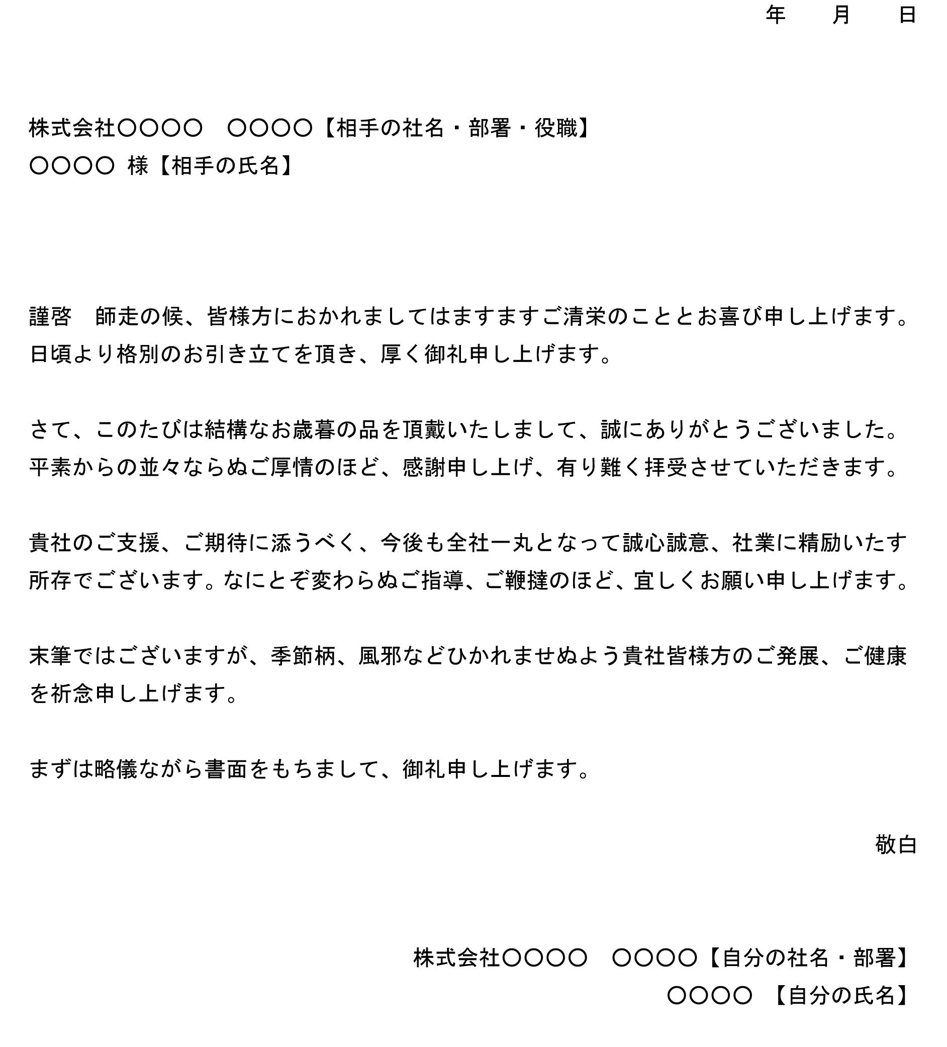 お礼状(お歳暮)03