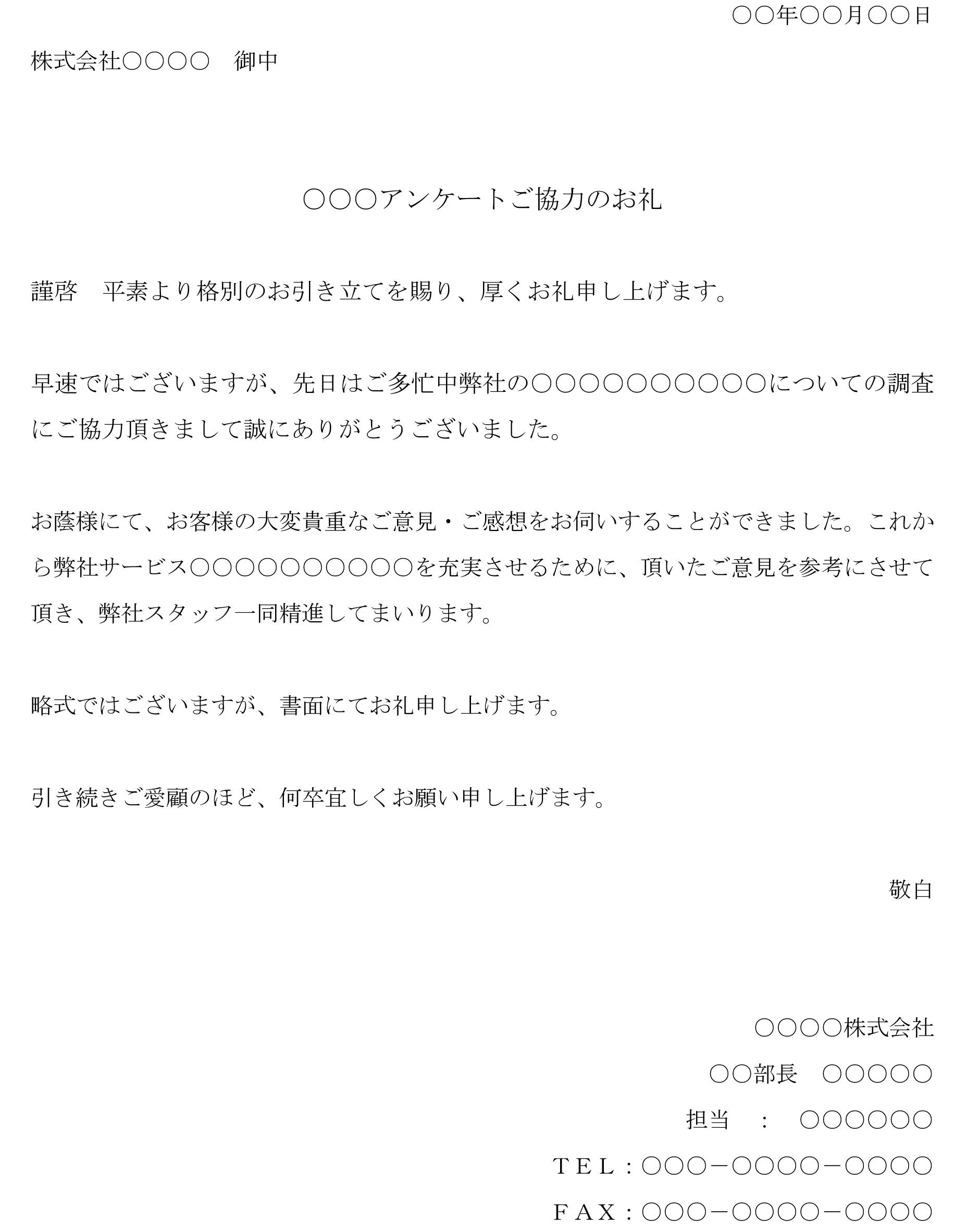 お礼状(アンケート協力)03
