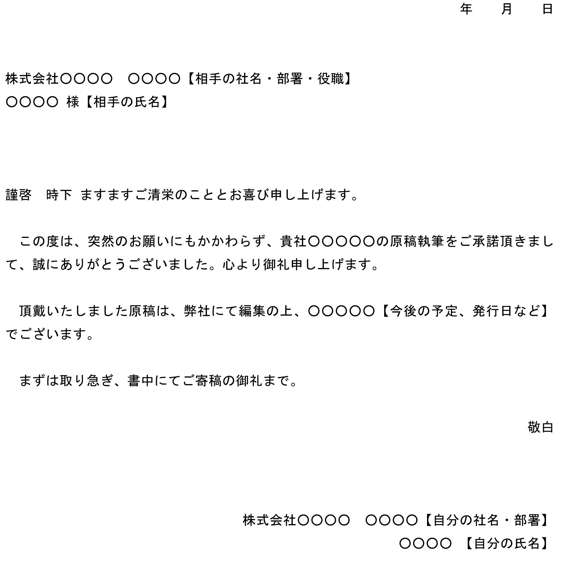 お礼状(原稿執筆)