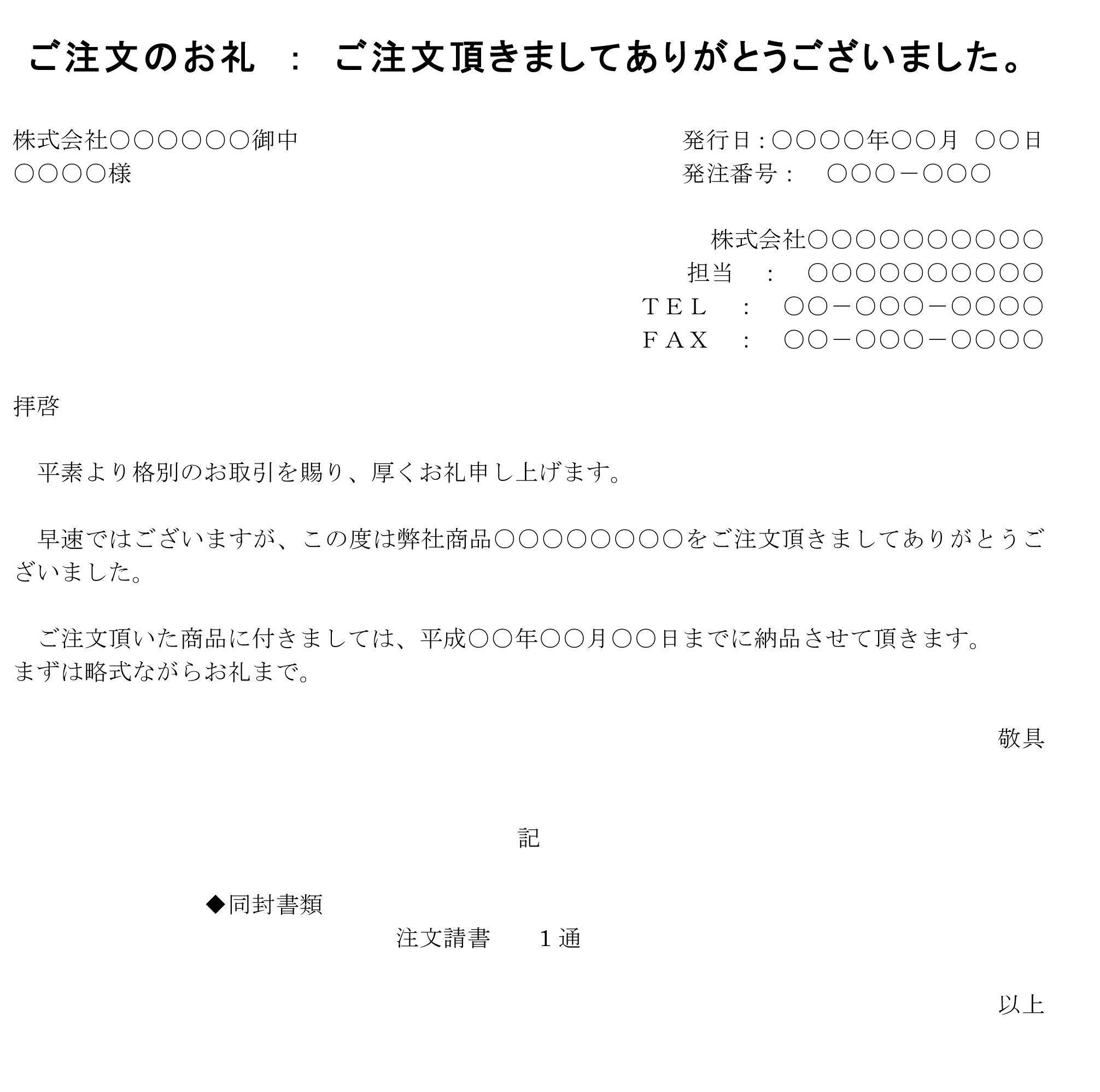 お礼状(受注)01