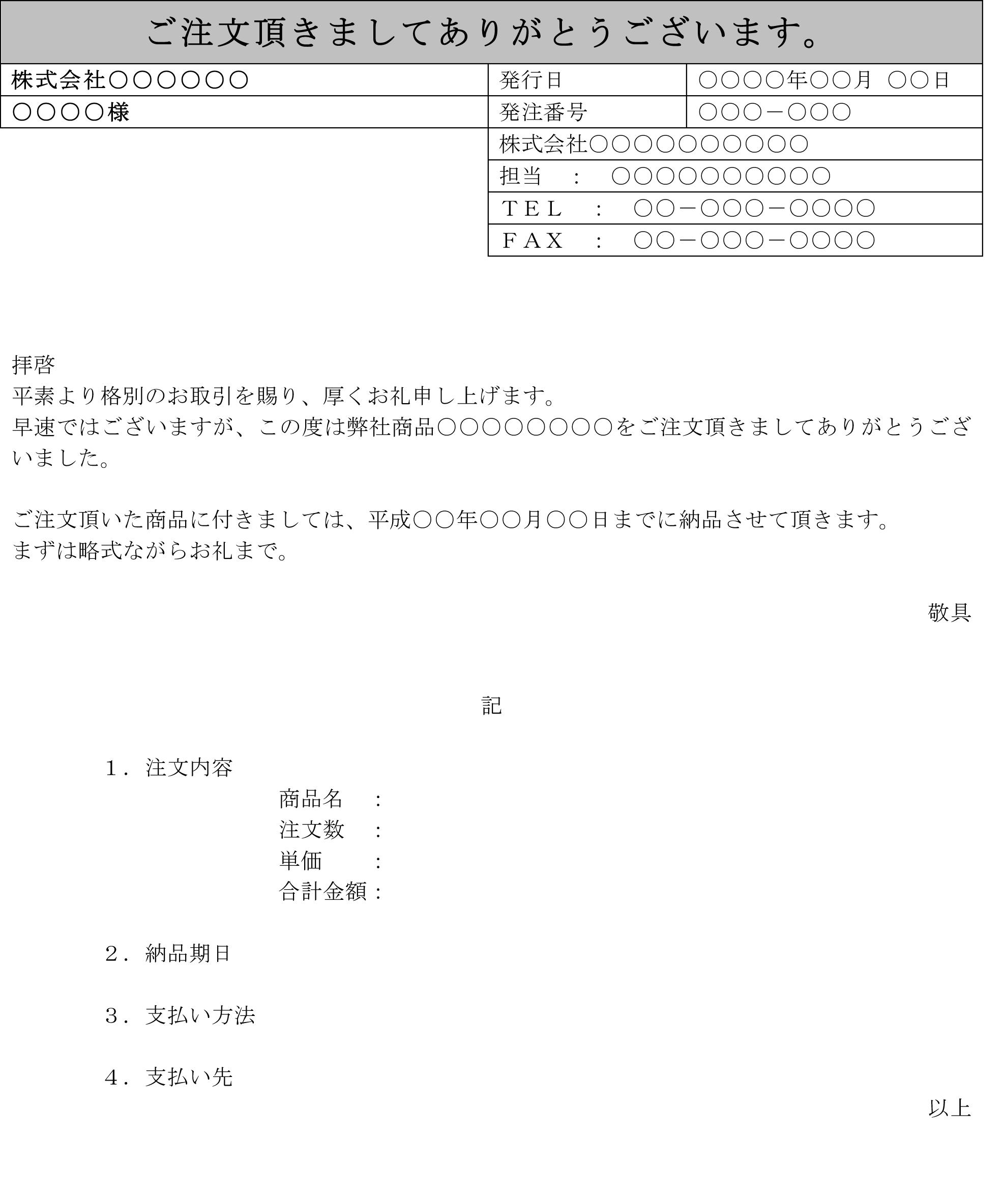 お礼状(受注)02