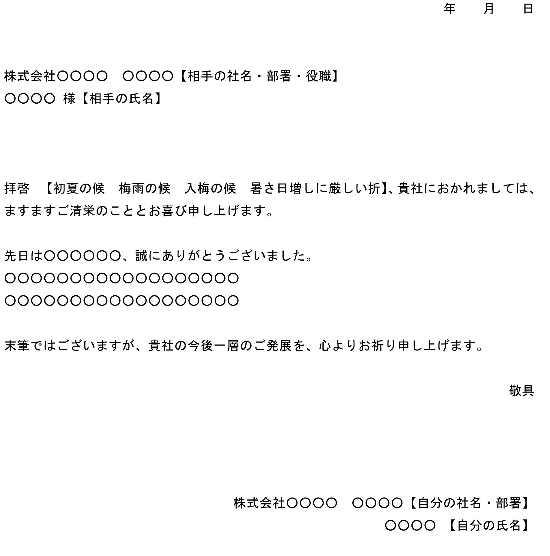 お礼状(夏季語)