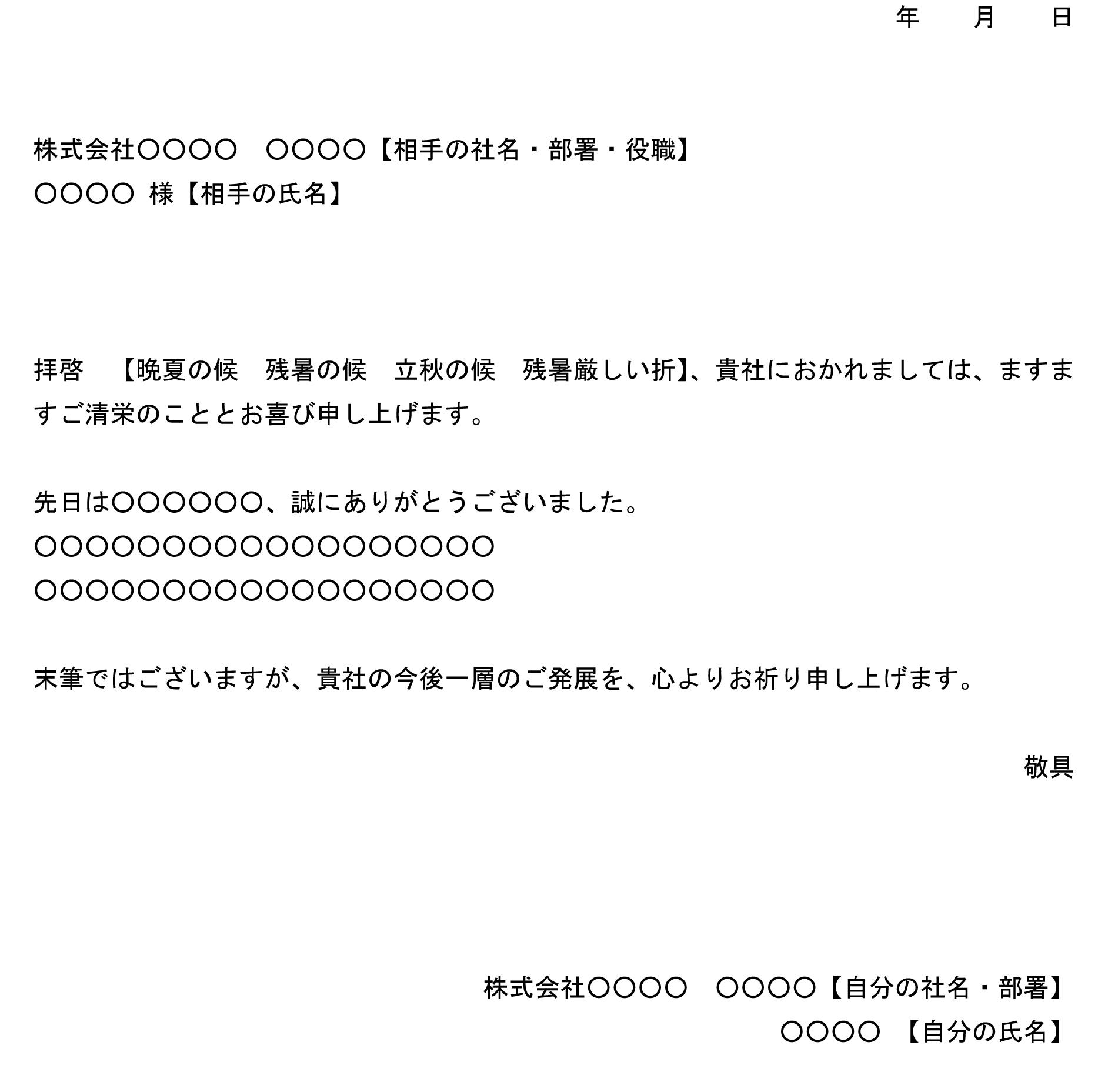 お礼状(夏季語)02