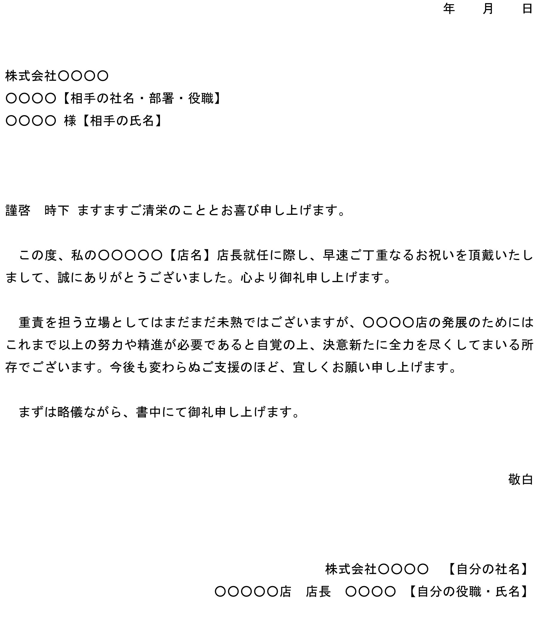 お礼状(店長就任祝い)