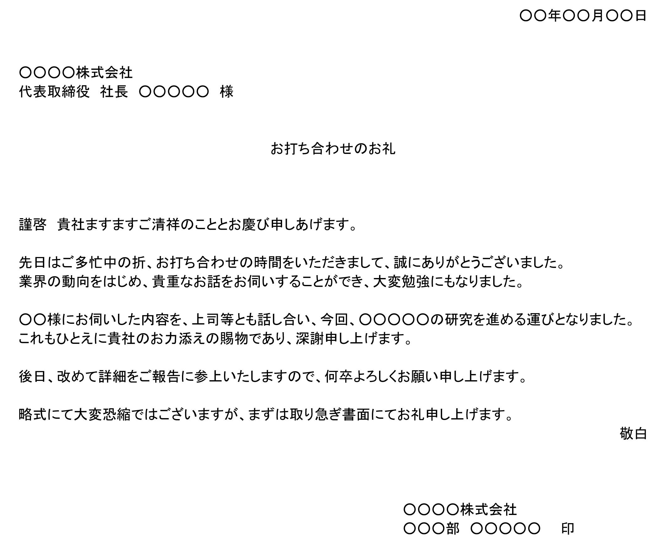 お礼状(打ち合わせ)