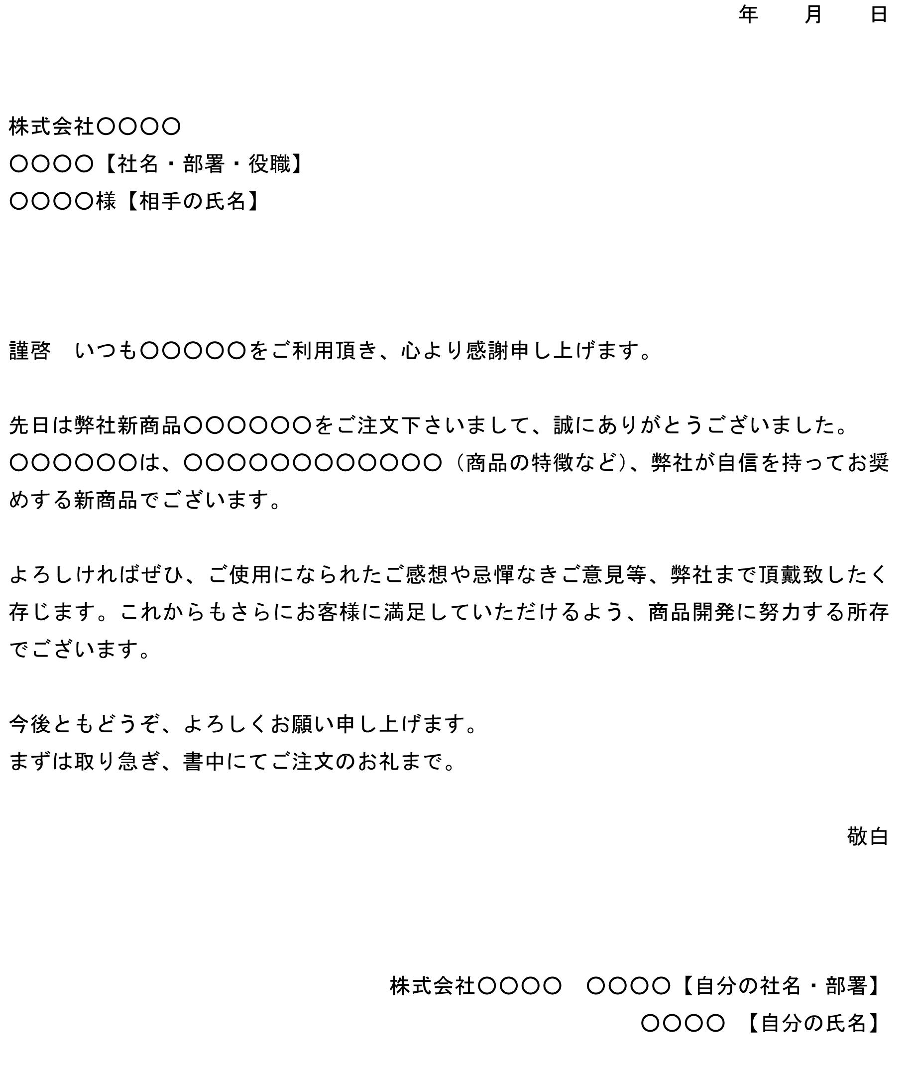 お礼状(新商品注文)