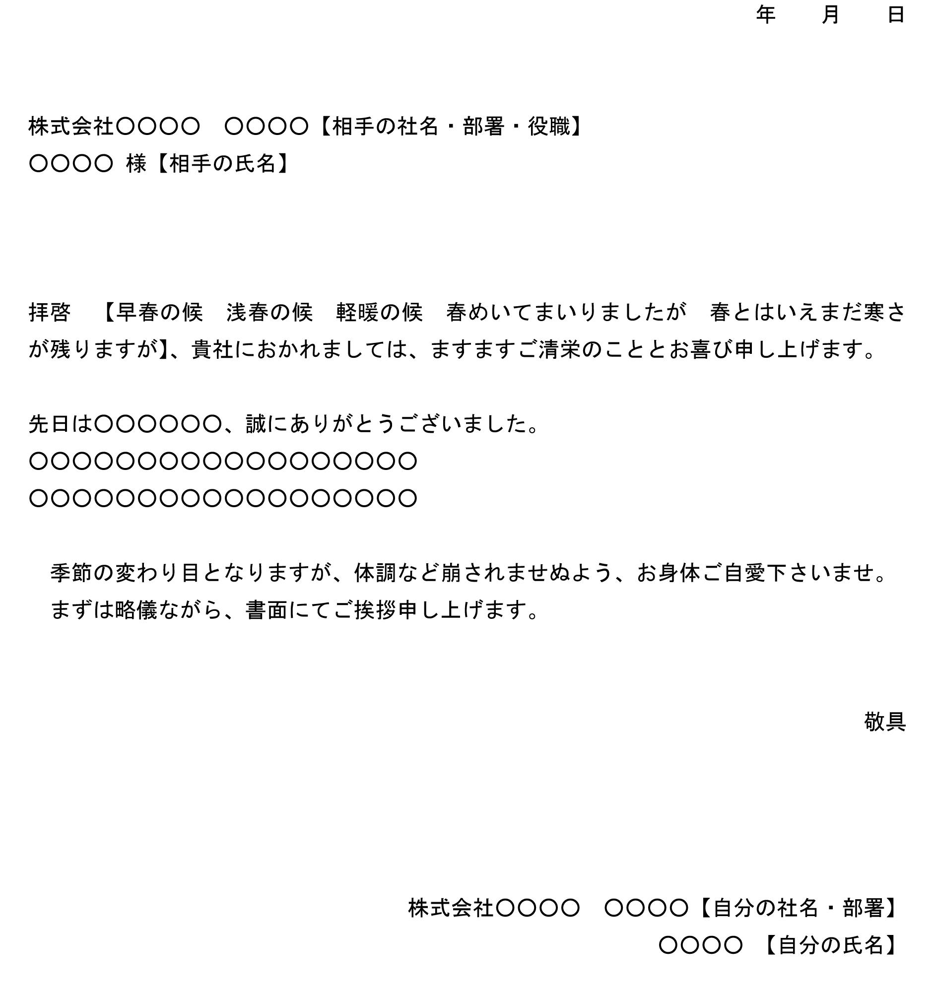 お礼状(春季語)01