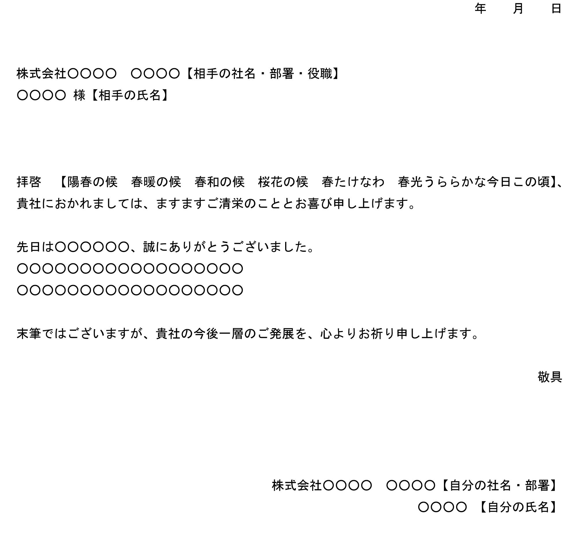 お礼状(春季語)02