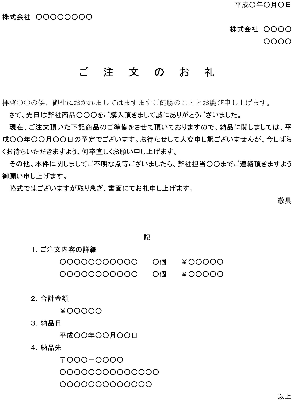お礼状(注文)01