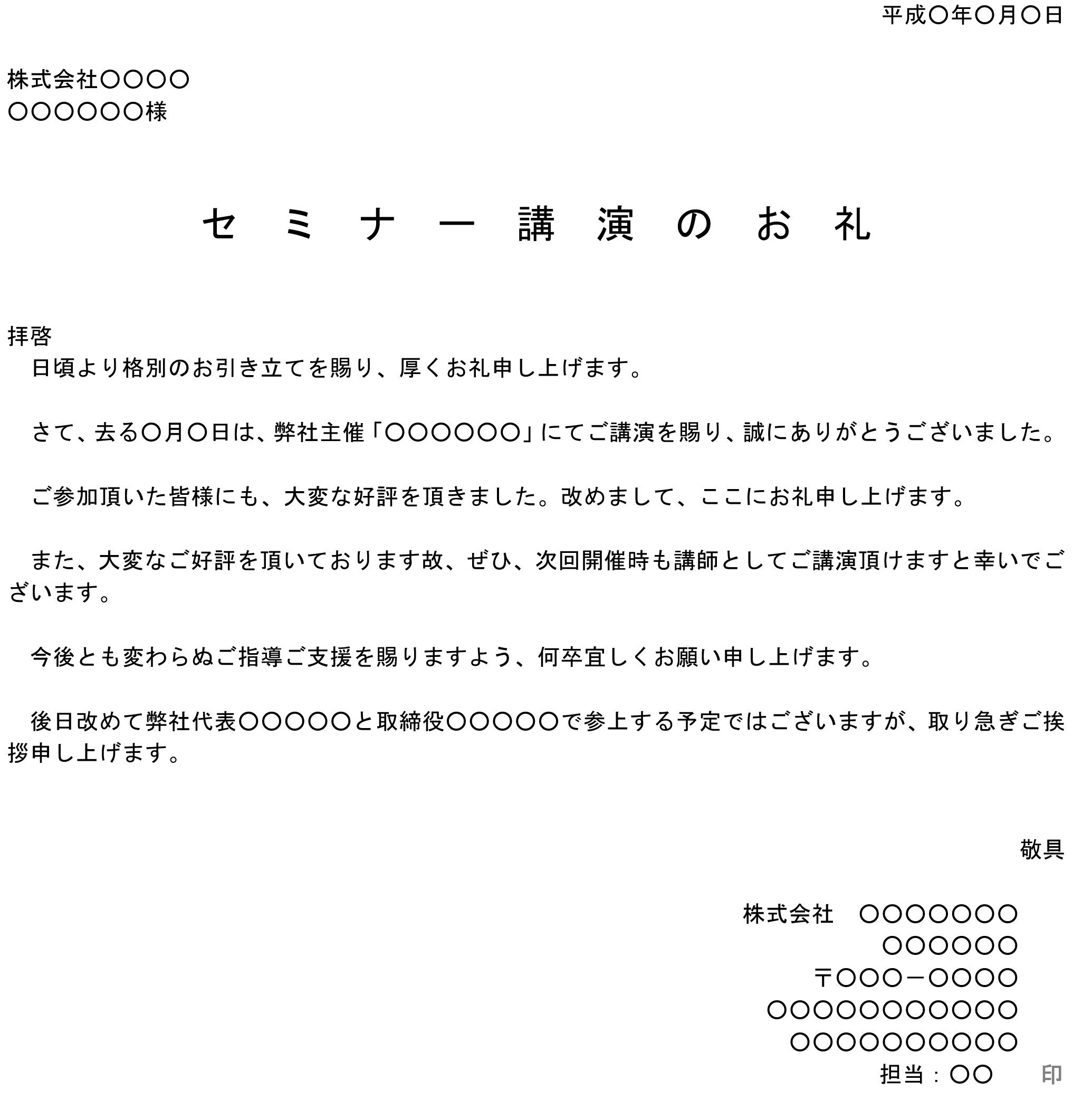 お礼状(社内講演)01