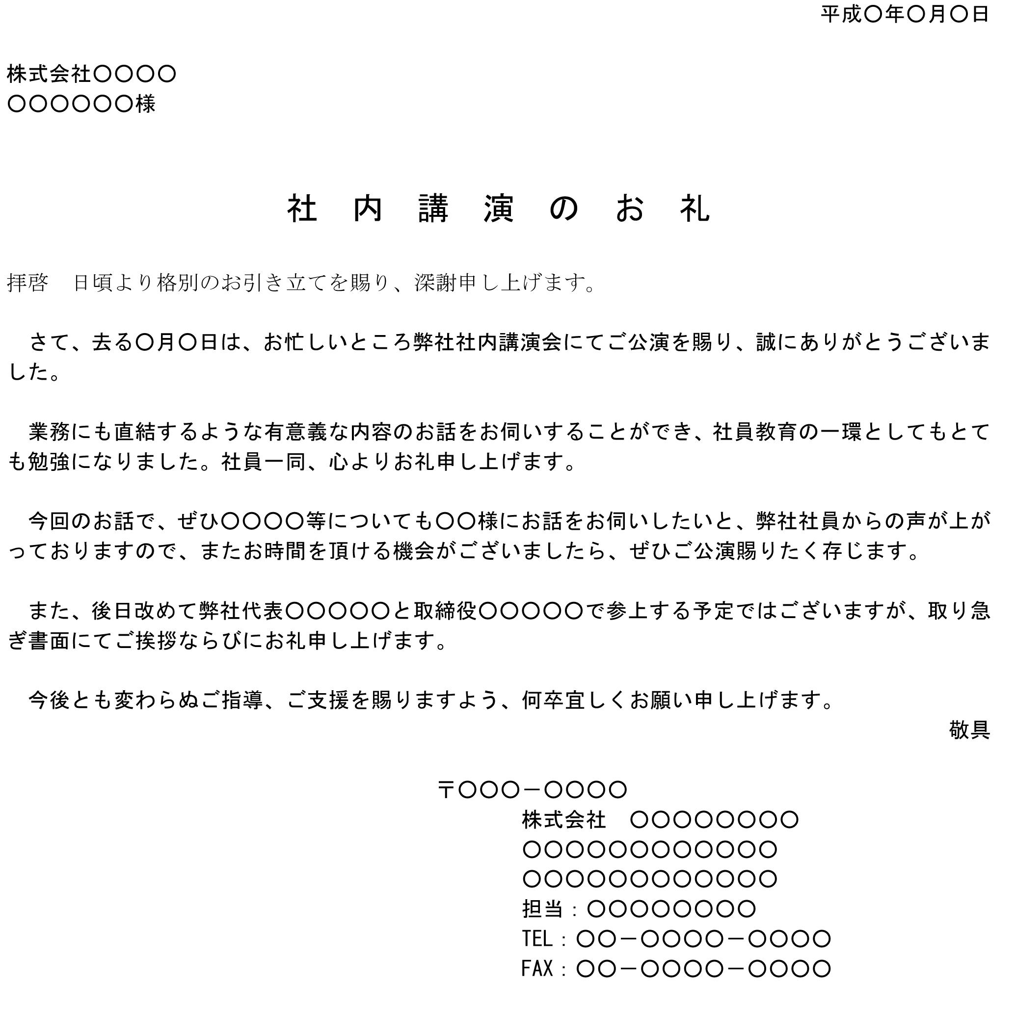 お礼状(社内講演)02