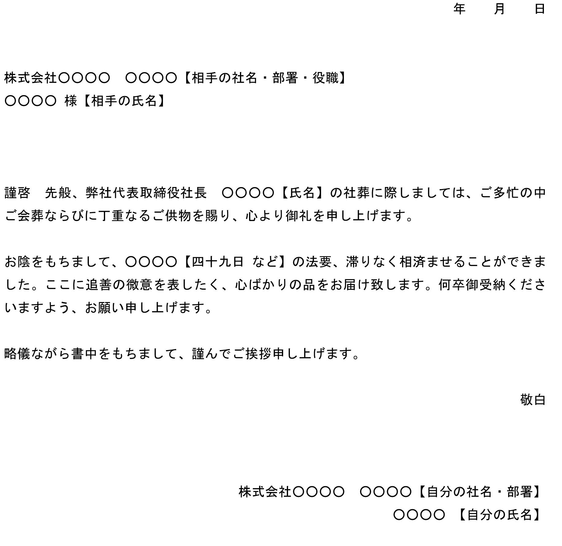 お礼状(社葬)02