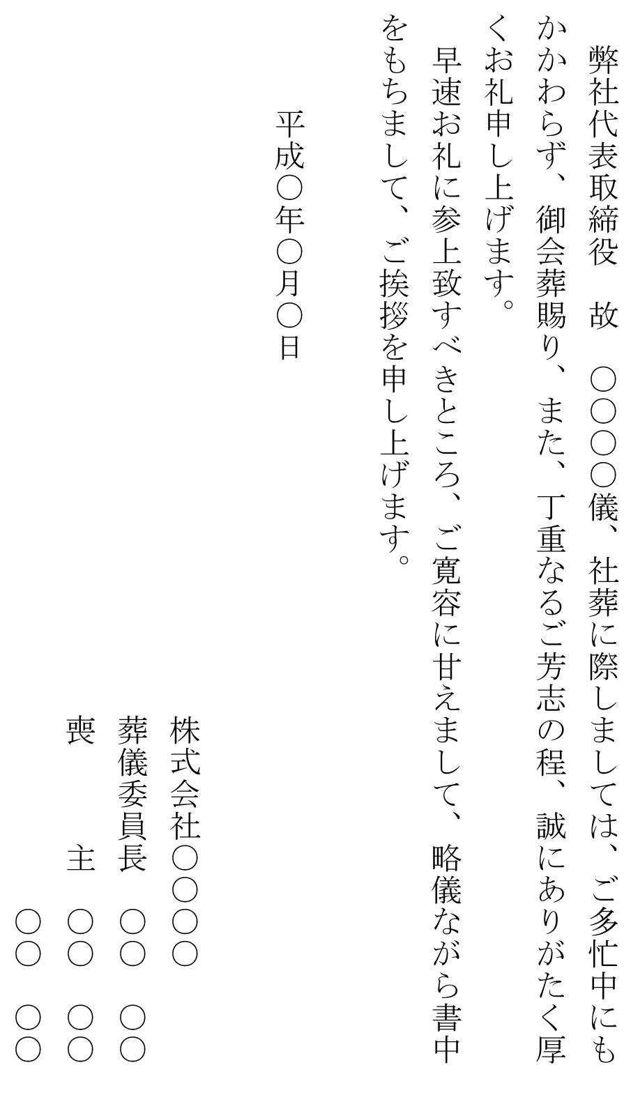 お礼状(社葬:ハガキ)