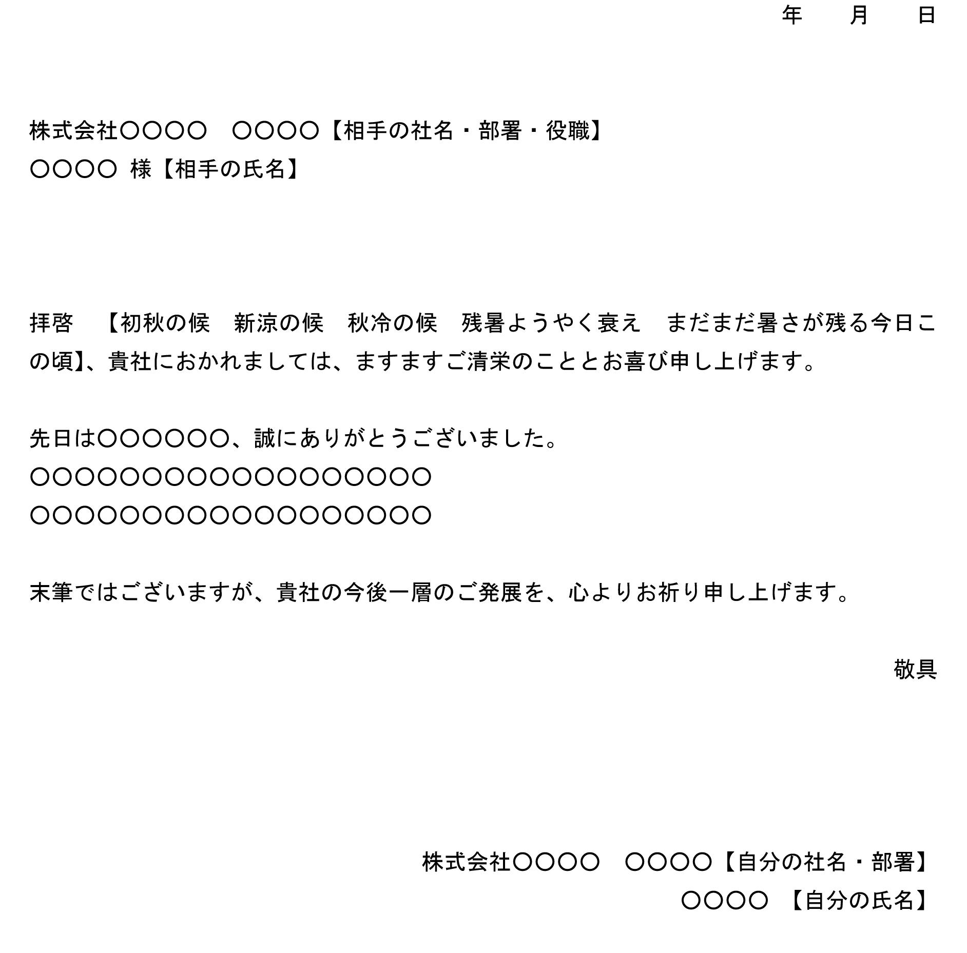 お礼状(秋季語)