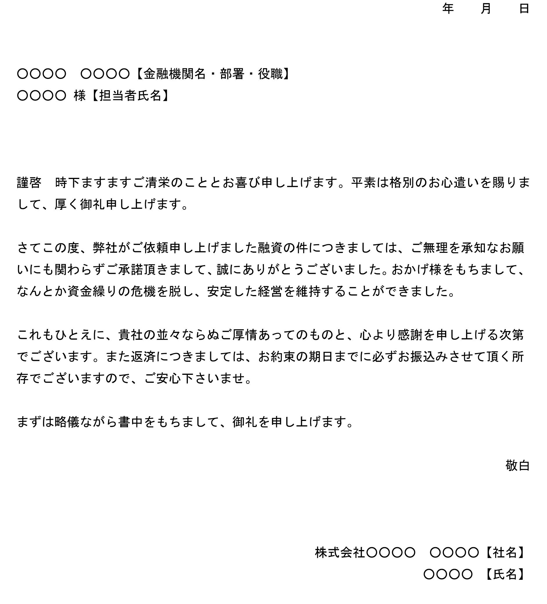 お礼状(融資承認)