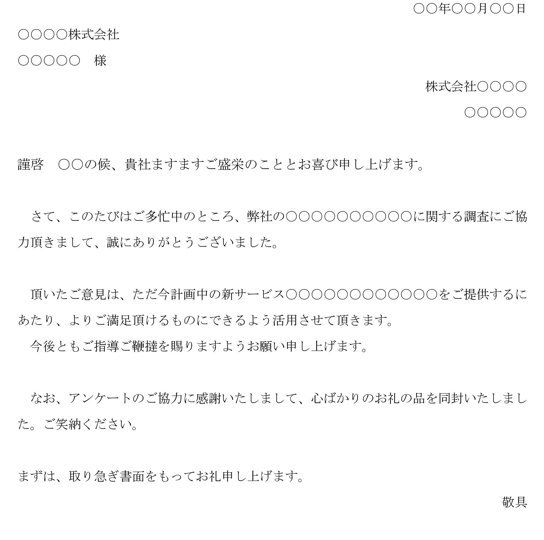 お礼状(調査協力・粗品同封)