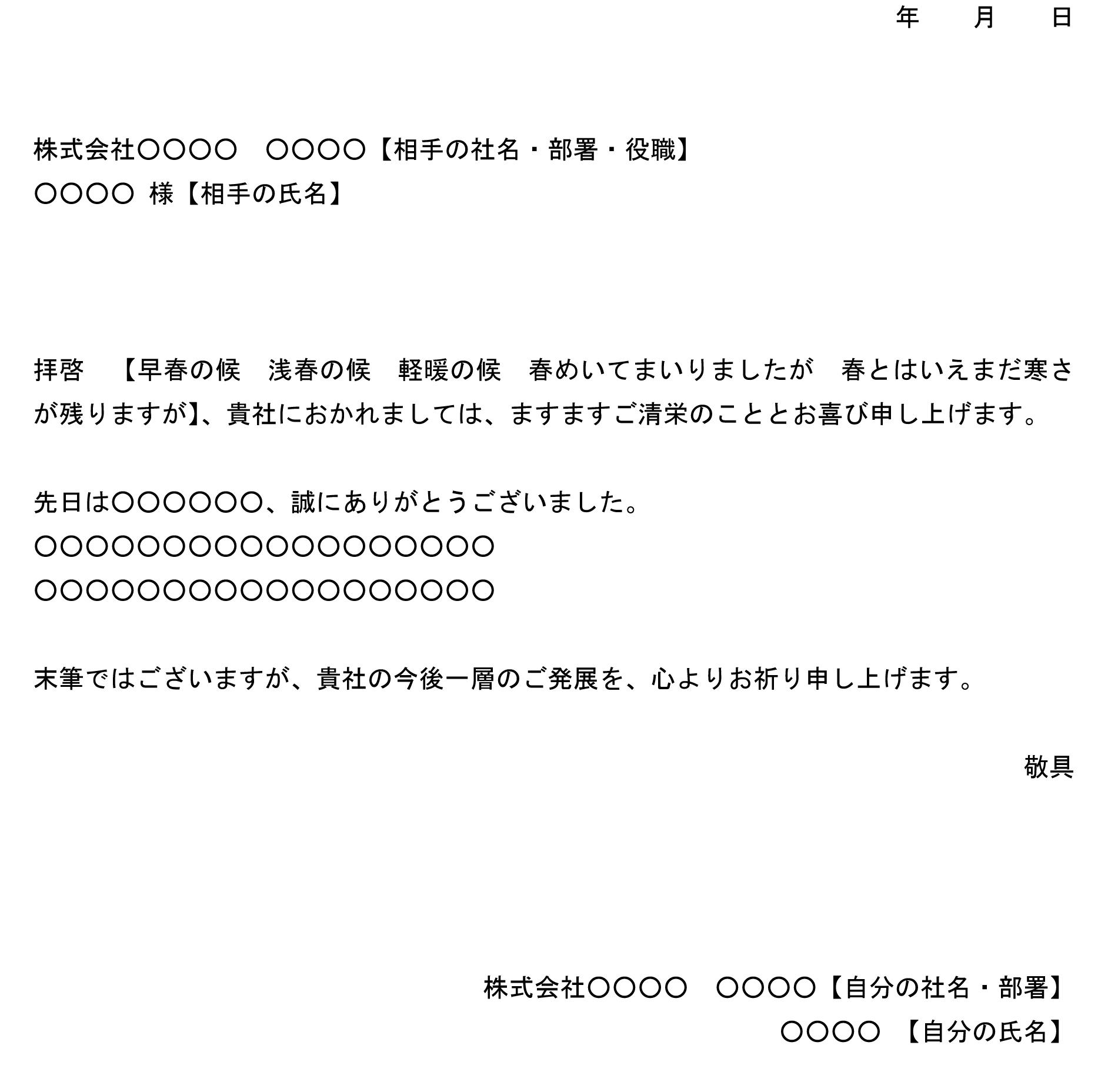 お礼状01