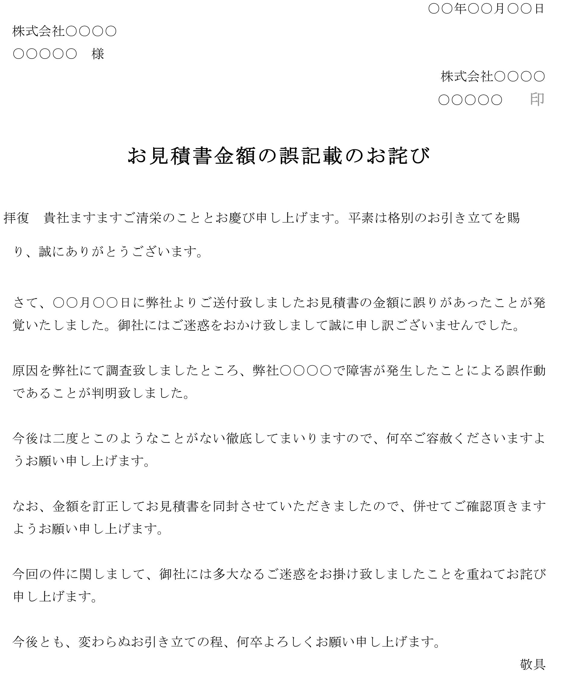 お詫び状(お見積書金額の誤記載)_2