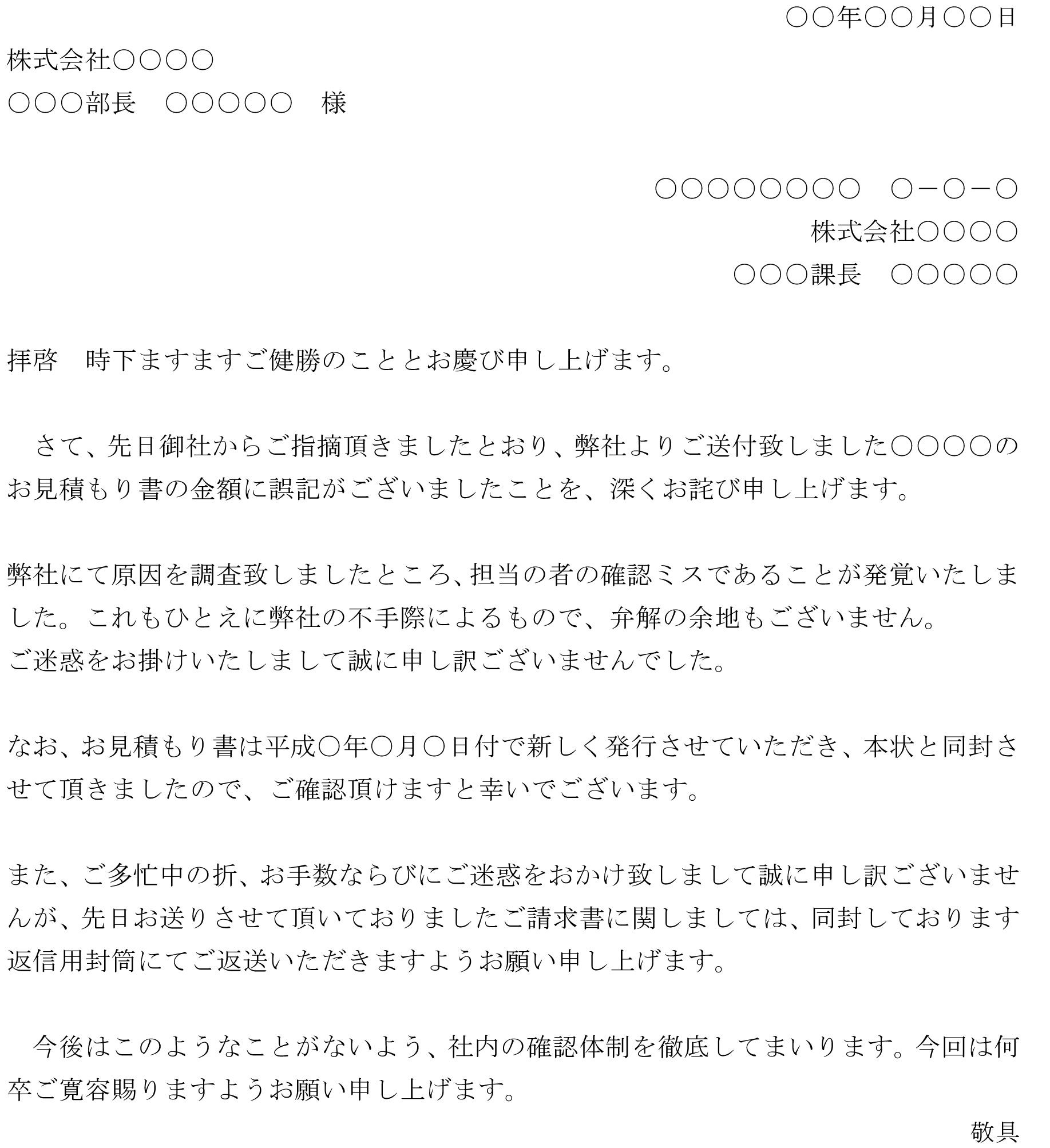 お詫び状(お見積書金額の誤記載)_4