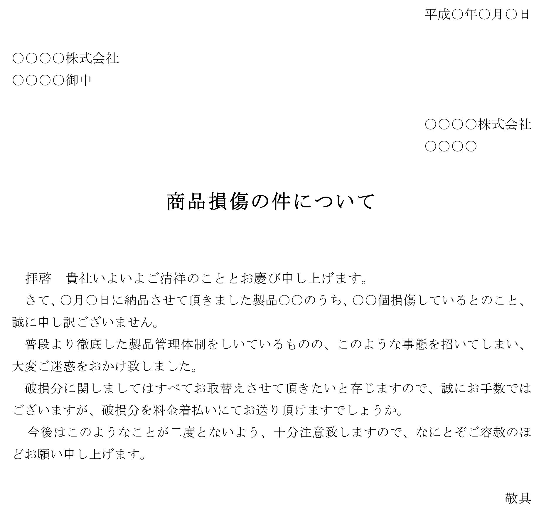 お詫び状(商品損傷)